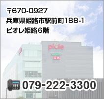 兵庫県姫路市駅前町363-1 079-222-3300